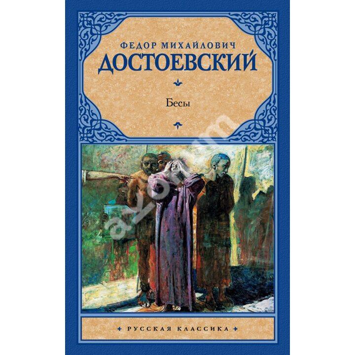 Бесы - Федор Достоевский (978-5-17-063255-8)