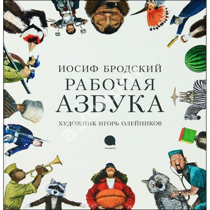 Рабочая азбука - Иосиф Бродский (978-5-4453-0200-1)
