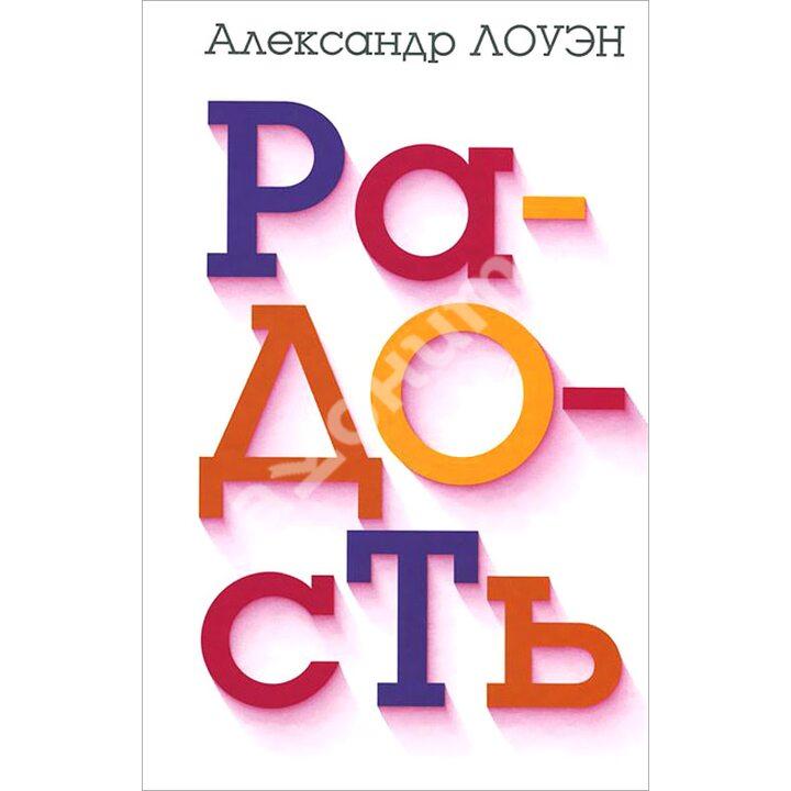 Радость - Александр Лоуэн (978-985-15-2079-0)