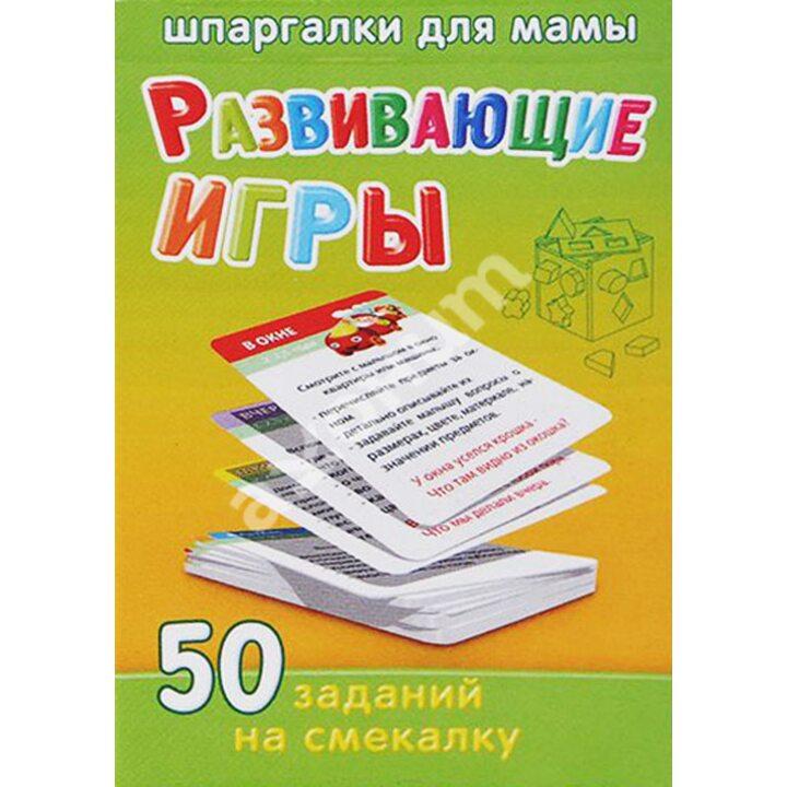 Развивающие игры. 1-3 года. 50 заданий на смекалку (набор из 50 карточек) - Александр Лерман