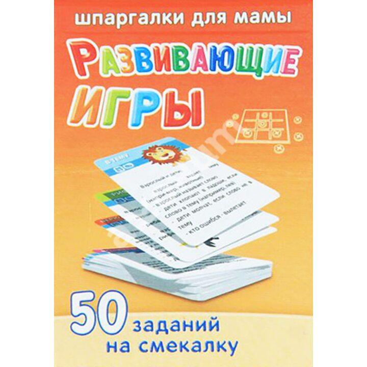 Развивающие игры. 50 заданий на смекалку. 3-12 лет (набор из 50 карточек) - Александр Лерман