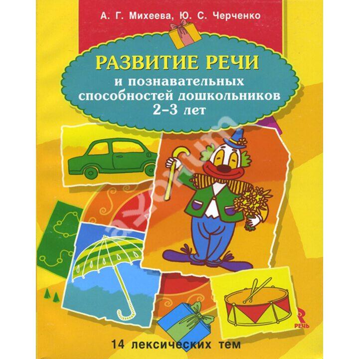 Развитие речи и познавательных способностей дошкольников 2-3 лет - Анна Михеева, Юлия Черченко (978-5-9268-1225-8)