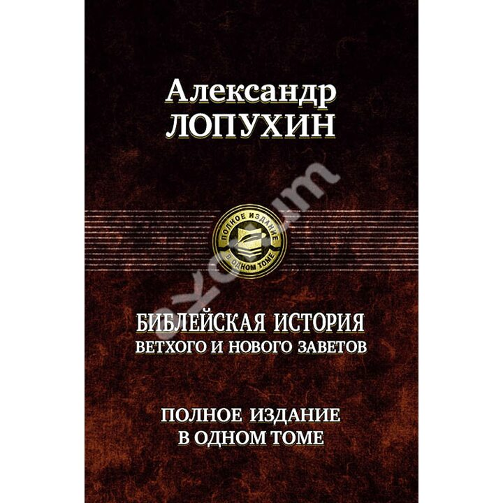 Библейская история Ветхого и Нового Заветов. Полное издание в одном томе - Александр Лопухин (978-5-9922-0271-7)