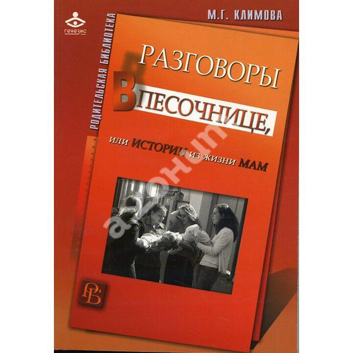 Разговоры в песочнице, или Истории из жизни мам - Мария Климова (978-5-98563-166-1)