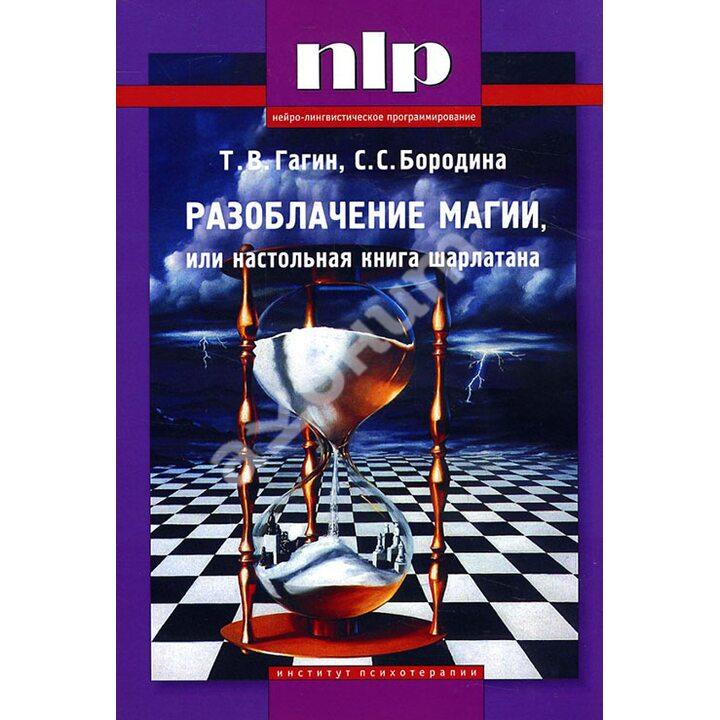Разоблачение магии, или Настольная книга шарлатана - Светлана Бородина, Тимур Гагин (978-5-903182-53-4)