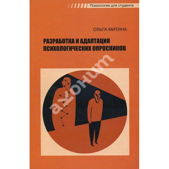 Разработка и адаптация психологических опросников - Ольга Митина (978-5-89357-275-9)
