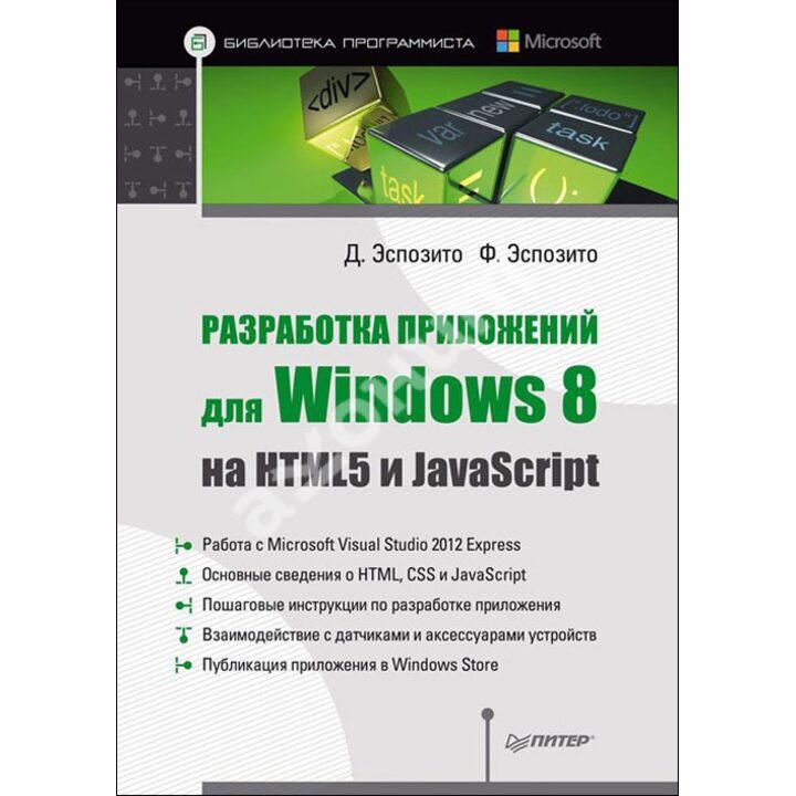 Разработка приложений для Windows 8 на HTML5 и JavaScript - Д. Эспозито, Ф. Эспозито (978-5-496-00794-8)