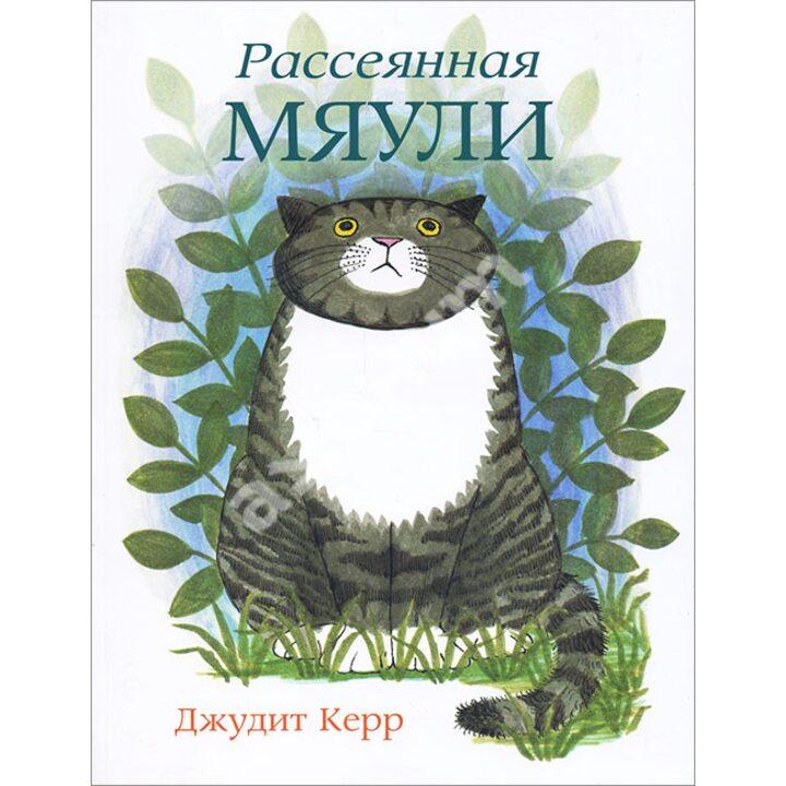 Рассеянная Мяули - Джудит Керр (978-5-903979-68-4)