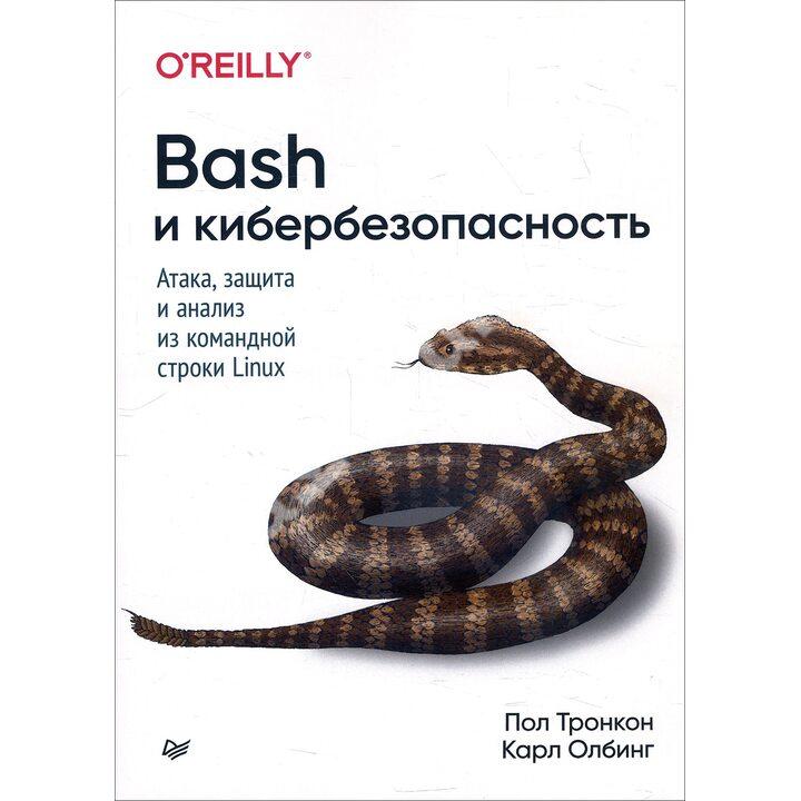 Bash и кибербезопасность. Атака, защита и анализ из командной строки Linux - Карл Олбинг, Пол Тронкон (978-5-4461-1514-3)