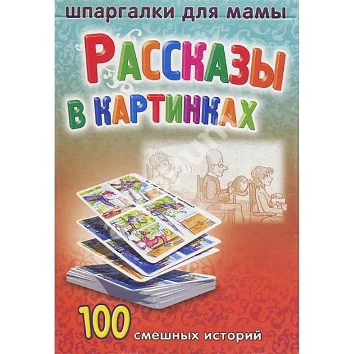 Рассказы в картинках. 3-10 лет (набор из 50 карточек) - Александр Лерман