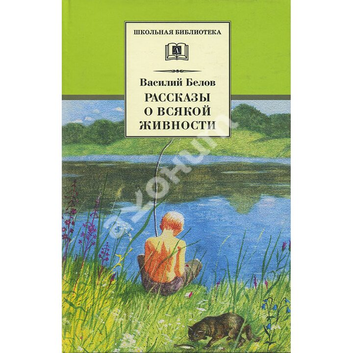 Рассказы о всякой живности - Василий Белов (978-5-08-004982-8)