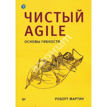 Чистий Agile . основи гнучкості