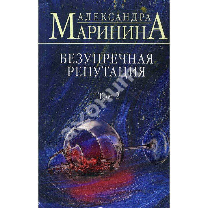 Безупречная репутация. Том 2 - Александра Маринина (978-966-993-465-9)