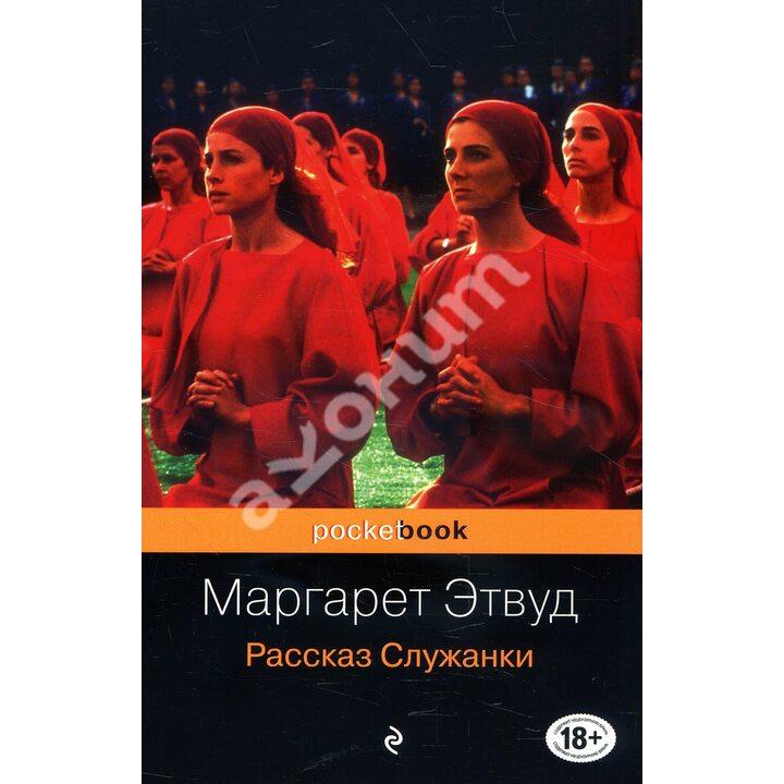 Рассказ Служанки - Маргарет Этвуд (978-966-993-424-6)