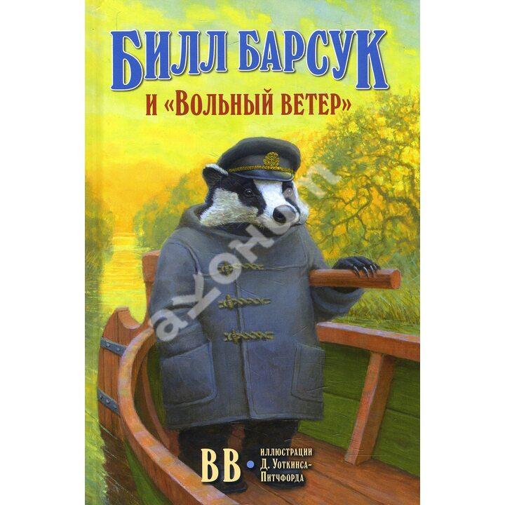 Билл Барсук и «Вольный ветер» - B.B. (Денис Уоткинс-Питчфорд) (978-5-98124-756-9)