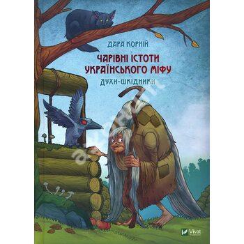 Чарівні істоті українського міфу . Духи - Шкідники