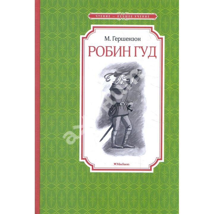 Робин Гуд - Михаил Гершензон (978-5-389-15971-6)