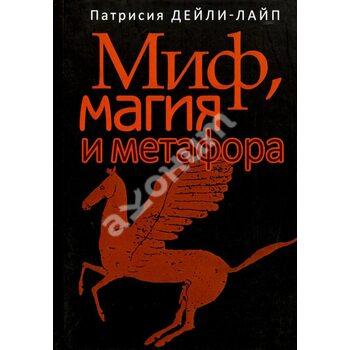 Міф , магія і метафора . Подорож до серця творчості