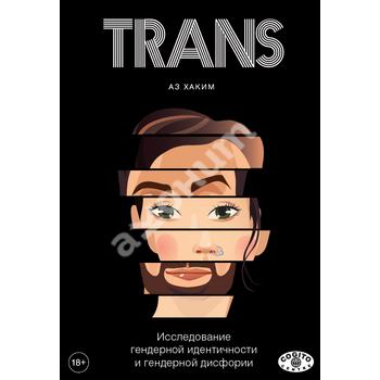 TRANS. Исследование гендерной идентичности и гендерной дисфории. Практическое руководство