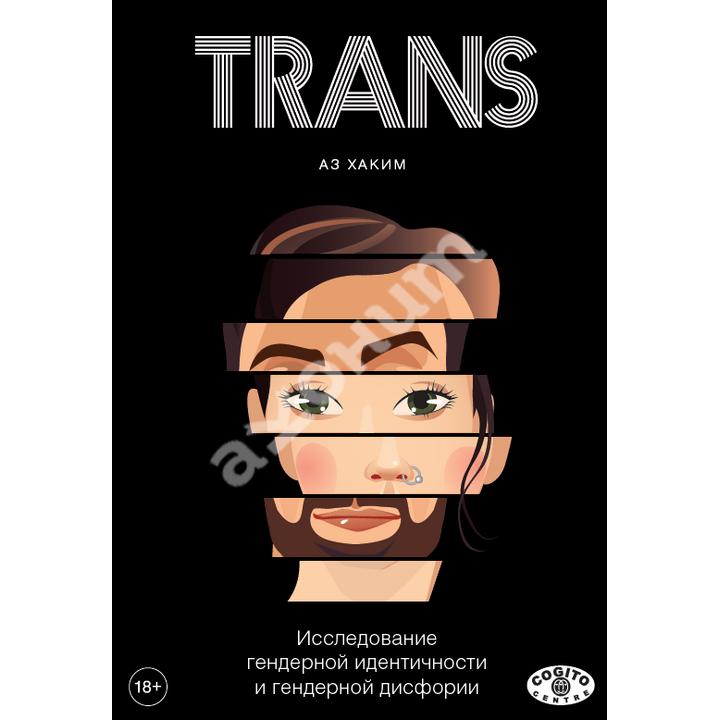 TRANS. Исследование гендерной идентичности и гендерной дисфории. Практическое руководство - Аз Хаким (978-5-89353-580-8)