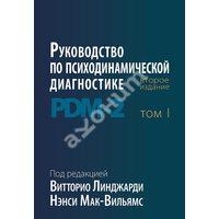 Руководство по психодинамической диагностике. PDM-2. В 2-х томах