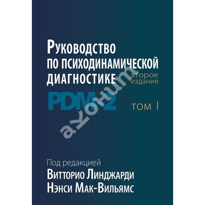 Руководство по психодинамической диагностике. PDM-2. В 2-х томах - Витторио Линджарди, Нэнси Мак-Вильямс (978-5-86375-249-5)