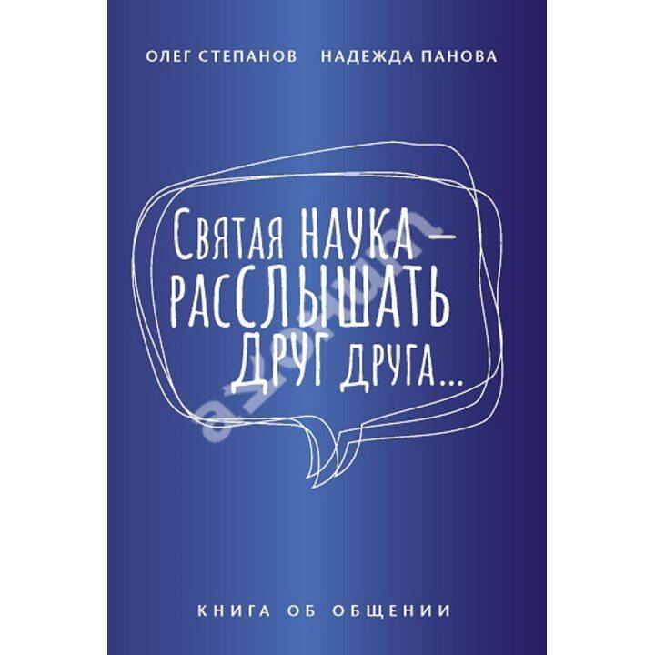 Святая наука - расслышать друг друга... - Надежда Панова, Олег Степанов (978-5-86375-252-5)