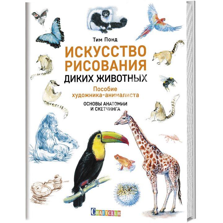 Искусство рисования диких животных. Пособие художника-анималиста. Основы анатомии и скетчинга - Тим Понд (978-5-00141-172-7)