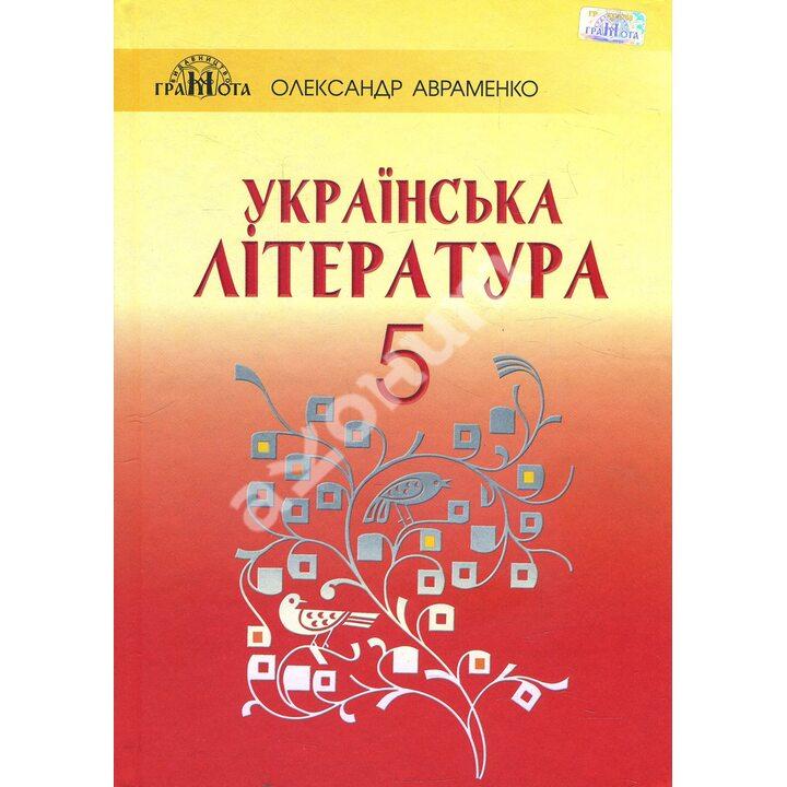 Українська література 5 клас. Підручник - Олександр Авраменко (978-966-349-667-2)