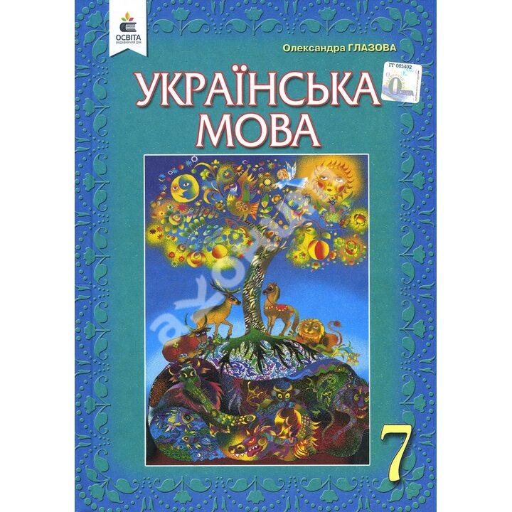Українська мова. Підручник для 7 класу - Олександра Глазова (978-966-983-140-8)