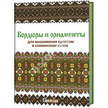 Бордюри і орнаменти для вишивання хрестом в слов'янському стилі