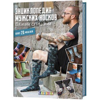 Енциклопедія чоловічих шкарпеток . Вяжем спицами . Понад 20 моделей