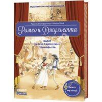 Ромео и Джульетта. Балет Сергея Сергеевича Прокофьева. Музыкальная классика для детей (книга с QR-кодом)