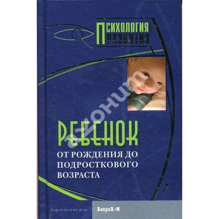 Ребенок. От рождения до подросткового возраста - Даниил Райгородский (978-5-94648-089-5)