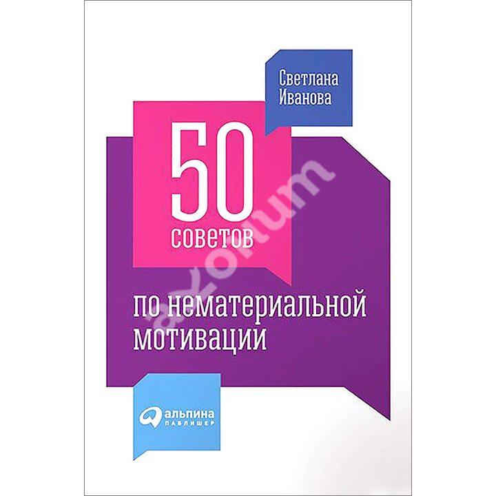 50 советов по нематериальной мотивации - Светлана Иванова (978-5-9614-6719-2)