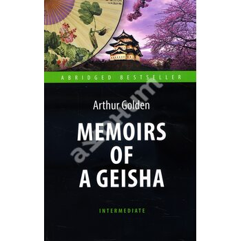 Memoirs of a Geisha / Мемуари гейші