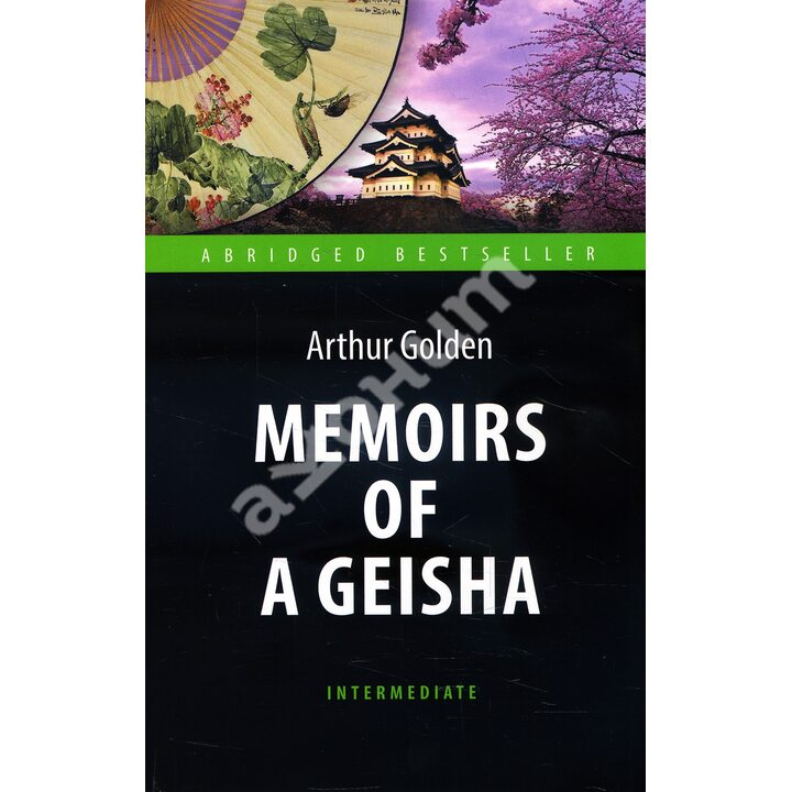 Memoirs of a Geisha / Мемуары гейши - Артур Голден (978-5-9907622-7-5)