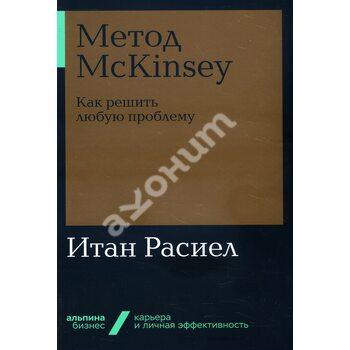 Метод McKinsey . Як вирішити будь-яку проблему