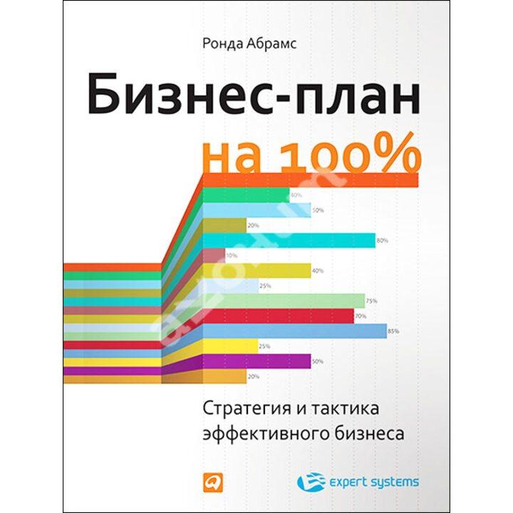 Бизнес-план на 100%. Стратегия и тактика эффективного бизнеса - Ронда Абрамс (978-5-9614-5738-4)
