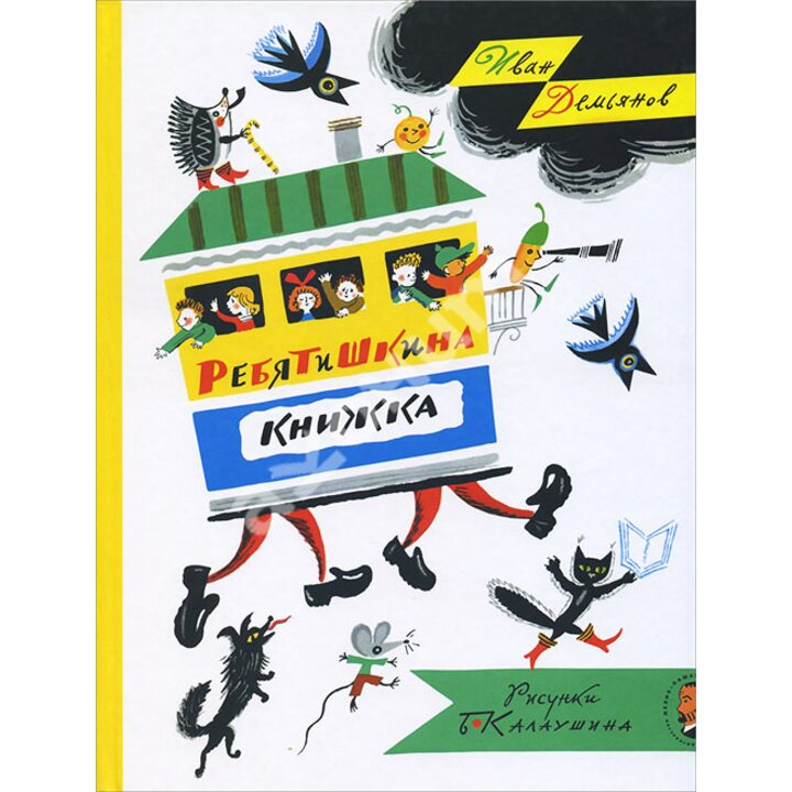 Ребятишкина книжка - Иван Демьянов (978-5-00041-021-9)