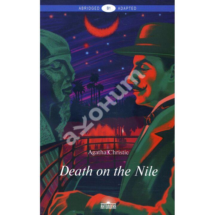 Death on the Nile / Смерть на Ниле - Агата Кристи (978-5-907097-25-4)
