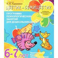 «Цветик-семицветик». Программа психолого-педагогических занятий для дошкольников 6–7 лет