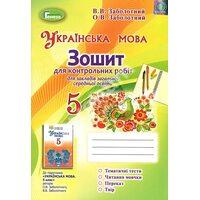 Українська мова. Зошит для контрольних робіт. 5 клас