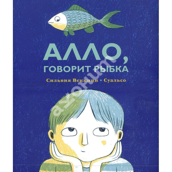 Алло, говорит рыбка - Сильвия Веккини (978-5-4335-0685-5)