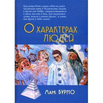 Про характерах людей ( психотерапевтична книга )