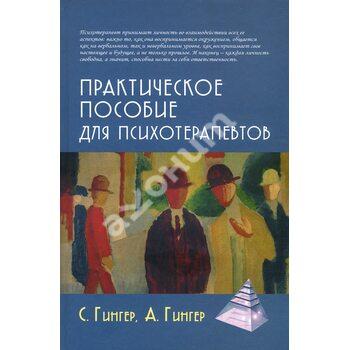 Практичний посібник для психотерапевтів