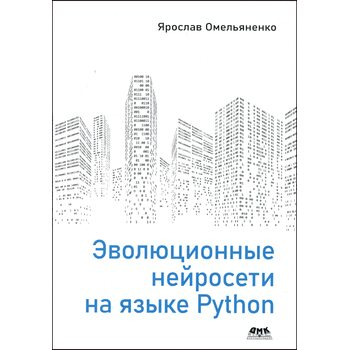 Еволюційні нейромережі на мові Python