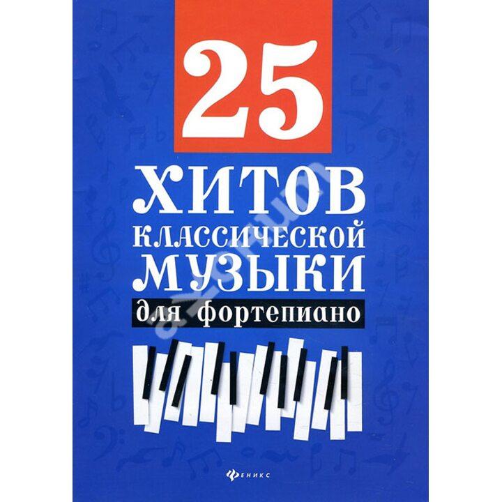 25 хитов классической музыки для фортепиано - (979-0-66003-662-4)