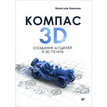 КОМПАС - 3D . Створення моделей і 3D - друк