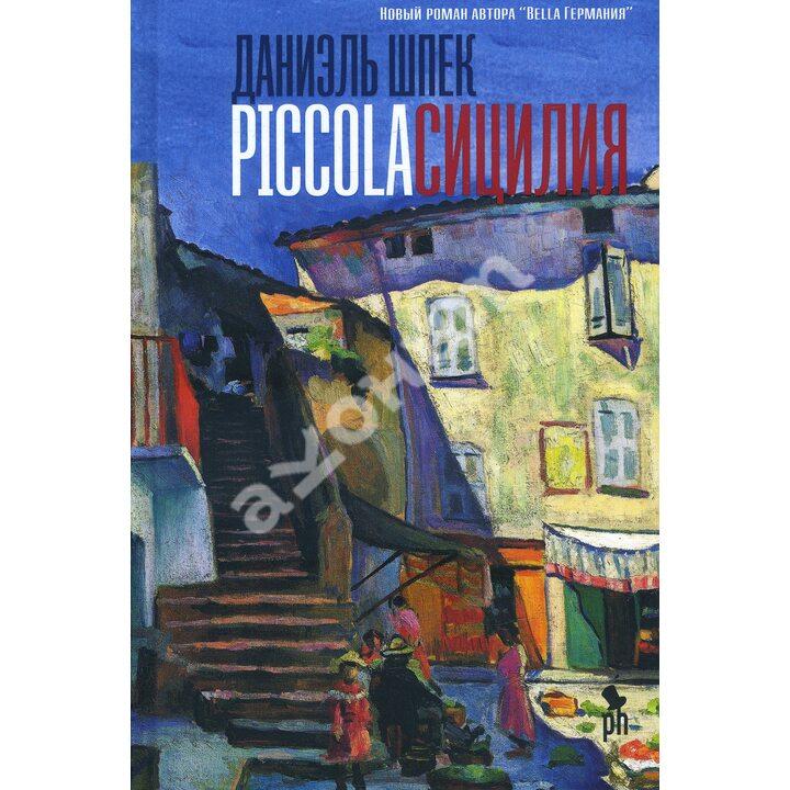 Piccola Сицилия - Даниэль Шпек (978-5-86471-856-8)